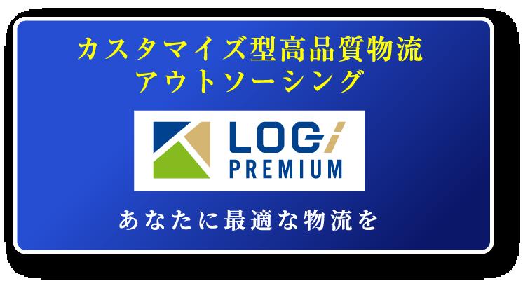 カスタマイズ型高品質物流アウトソーシング LOG PREMIUM あなたに最適な物流を