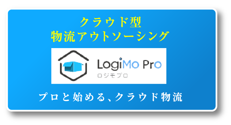 クラウド型物流アウトソーシング LogiMo Pro ロジモプロ プロと始める、クラウド物流