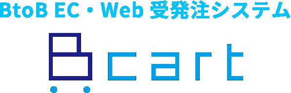 BtoB EC・Web受発注システム cart