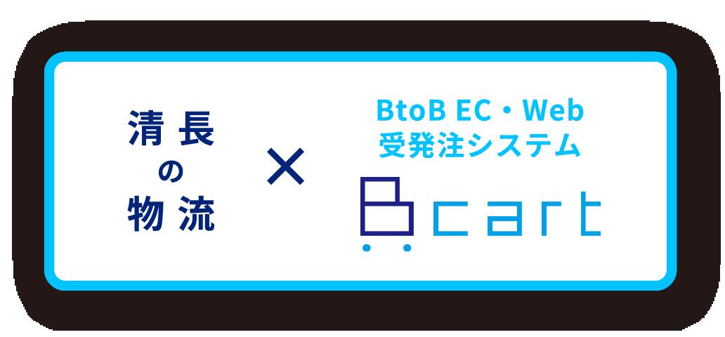 清 長の物 流 BtoB EC・Web受発注システム cart