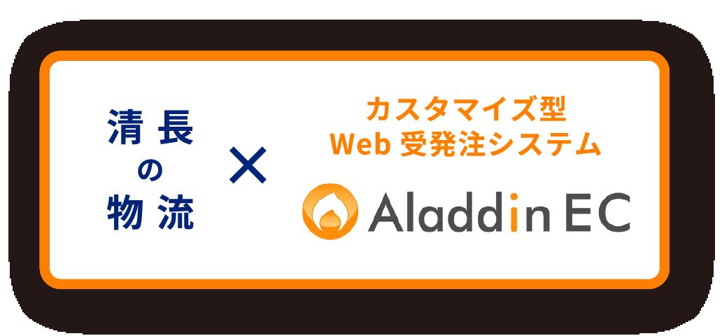 清 長の物 流 カスタマイズ型Web受発注システム Aladdin EC