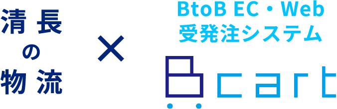 清 長の物 流 BtoB EC・Web 受発注システム cart