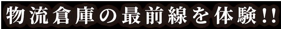 物流倉庫の最前線を体験!!