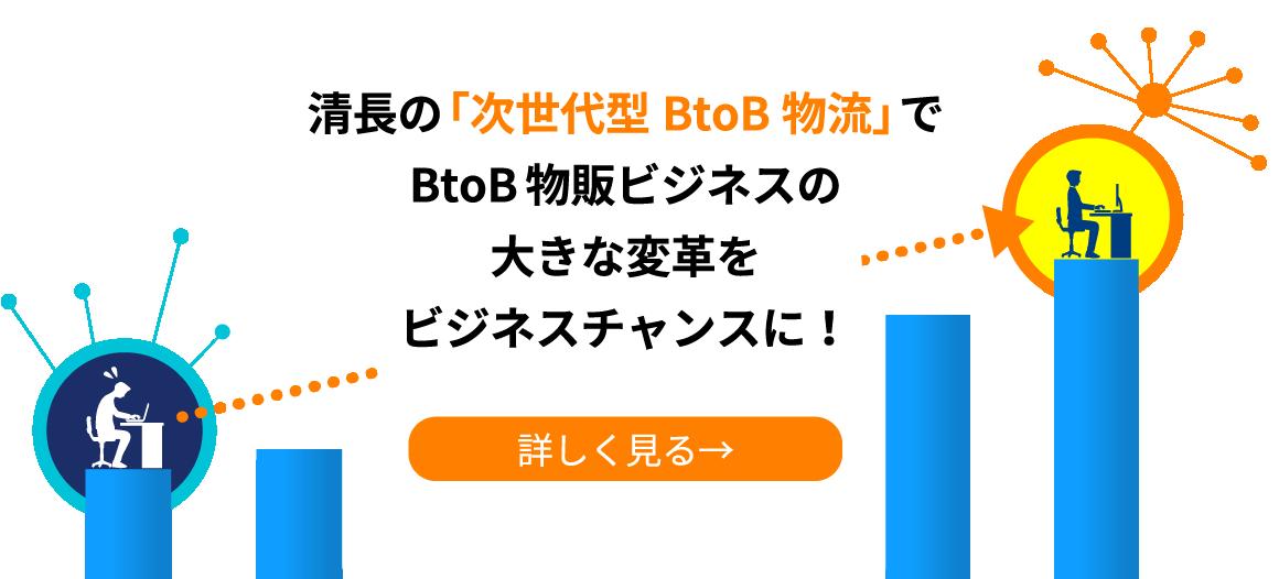 清長の「次世代型BtoB物流」でBtoB物販ビジネスの大きな変革をビジネスチャンスに!詳しく見る→