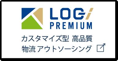 LOG PREMIUM カスタマイズ型  高品質物流 アウトソーシング