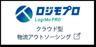 Logimo Pro クラウド型物流アウトソーシング
