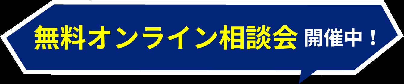 オンライン相談会 開催中!