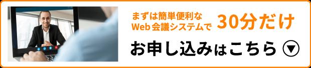 まずは簡単便利なWeb会議システムで30分だけお申し込みはこちら