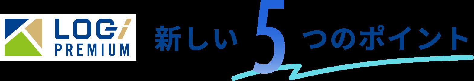 LOGPREMIUM新しい5つのポイント