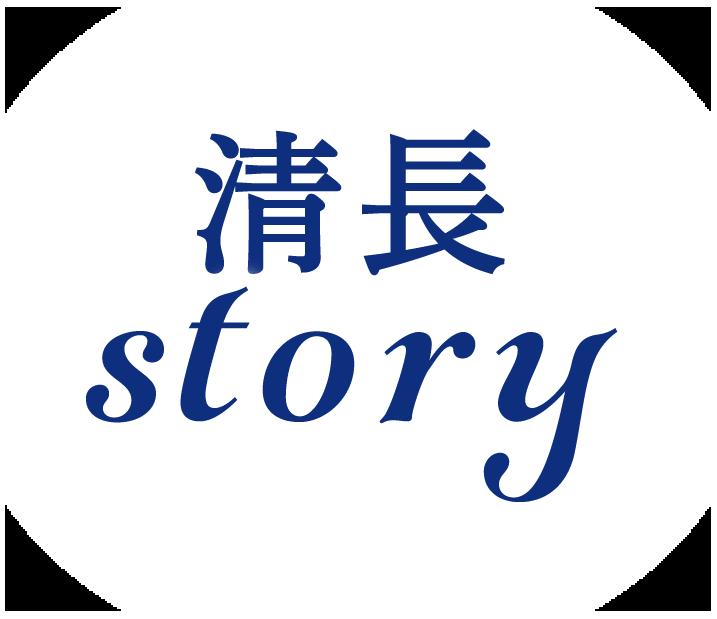 清長story