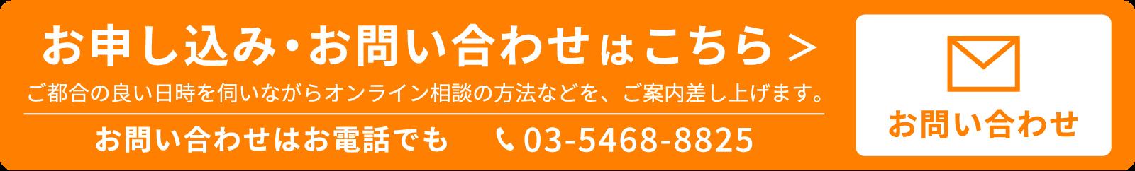 オンライン相談会のお申し込み・お問い合わせはこちら>お問い合わせはお電話でもどうぞ03-5468-8825お問い合わせフォーム