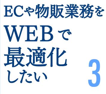 ECや物販業務をWEBで最適化したい3
