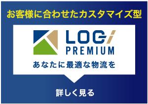 お客様に合わせたカスタマイズ型LOG PREMIUMあなたに最適な物流を詳しく見る