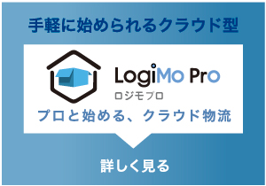 手軽に始められるクラウド型LogiMo Proプロと始める、クラウド物流詳しく見る