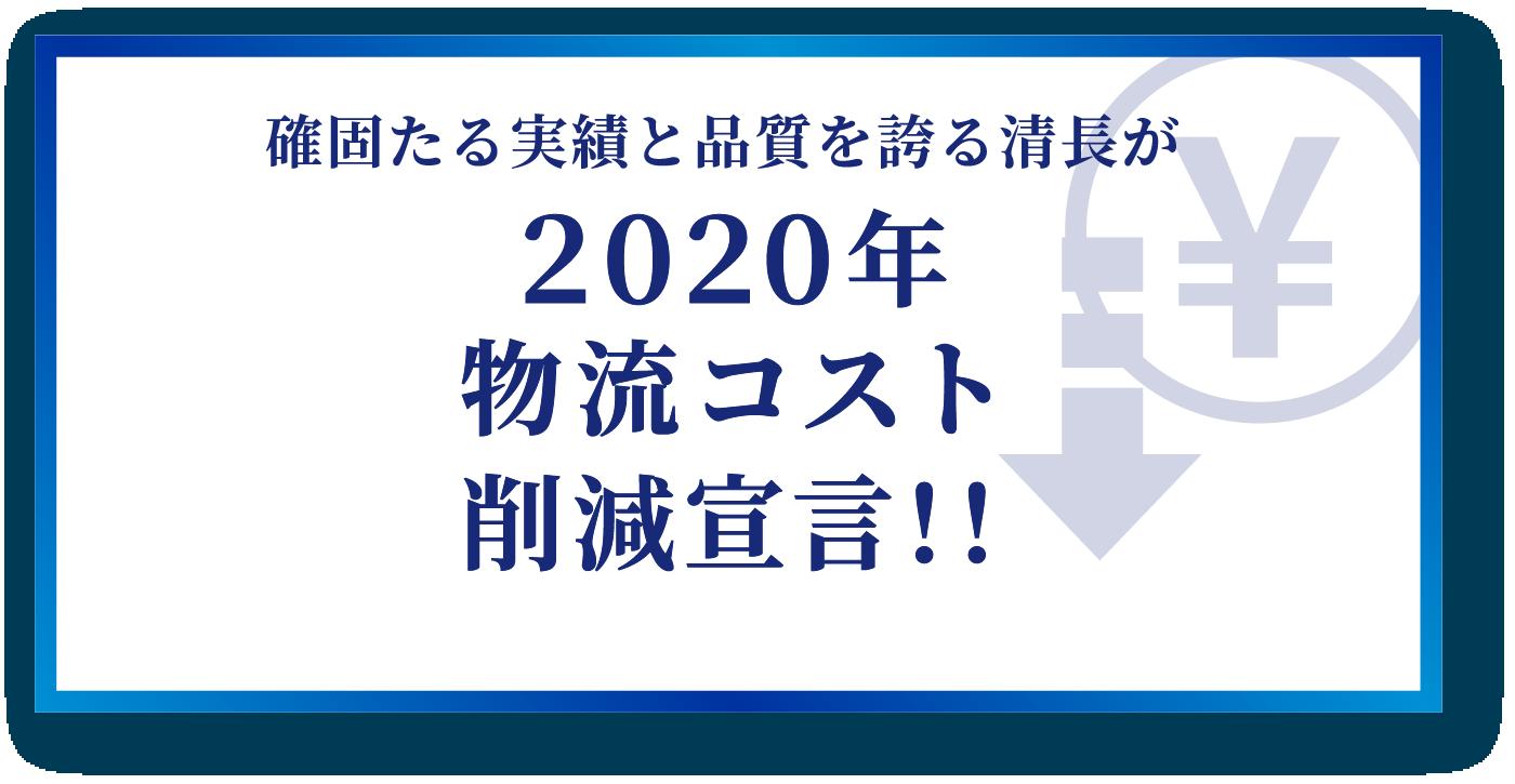 確固たる実績と品質を誇る清長が2020年 物流コスト削減宣言!!