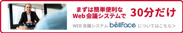 まずは簡単便利なWeb会議システムで30分だけについてはこちら>WEB会議システム