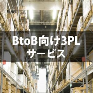 BtoB向け3PLサービス