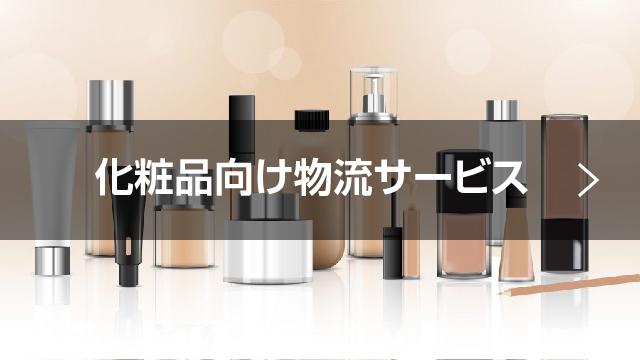 化粧品向け物流サービス