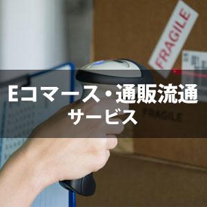 "Eコマース・通販流通サービス"""