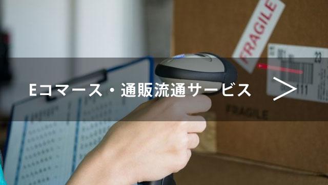 Eコマース・通販流通サービス
