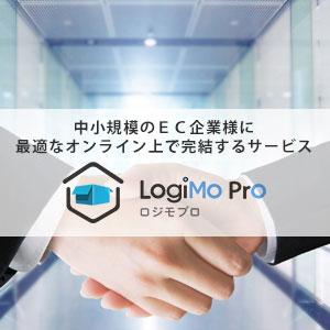 logimopro 中小規模のEC企業様に最適なオンライン上で完結するサービス