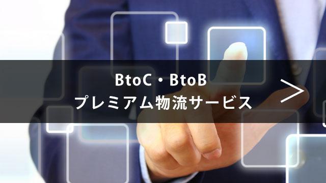 BtoC・BtoB ロジプレミアム